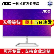 AOC all in one computer four core 24 inch super i5 i7 thin high configuration game home office brand desktop machine home learning students online class meeting
