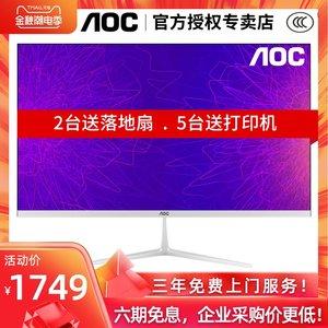 aoc一体机四核21.5 24英寸i5i7