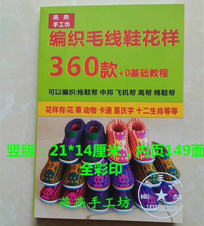 燕燕手工坊毛线460款编织棉鞋专用图案书220拖鞋花样图案书教程书