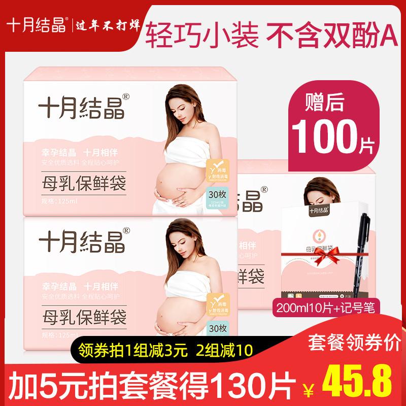100枚十月结晶125ml母乳保鲜袋