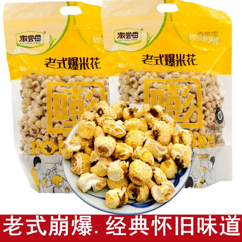 徽尝香老式爆米花香玉米花400g袋装怀旧零食膨化食品经典儿时休闲