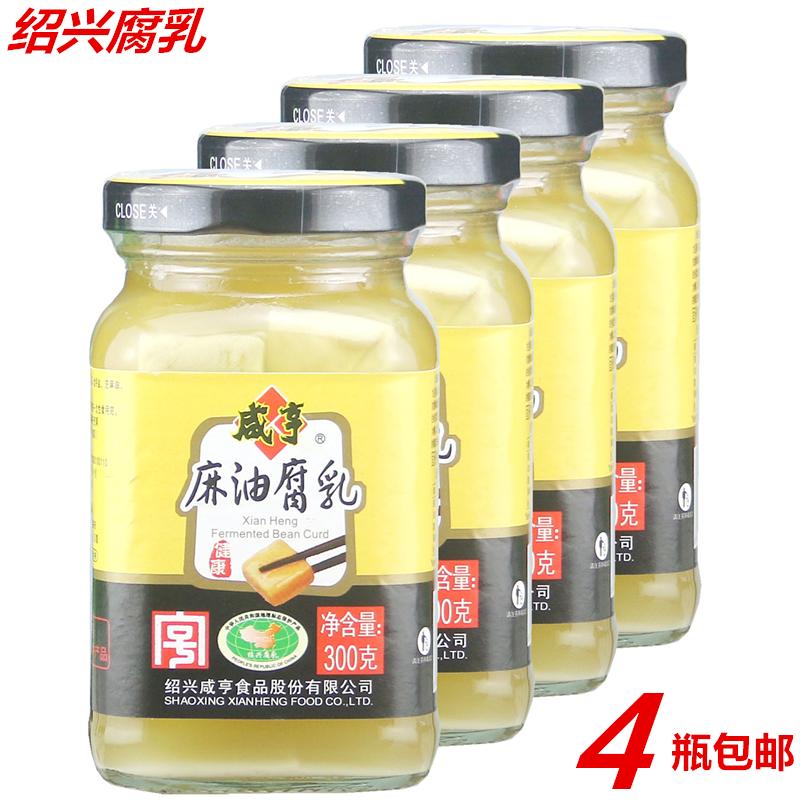 正宗绍兴咸亨腐乳 咸亨麻油腐乳300g*4瓶豆腐乳下饭菜霉豆腐 包邮