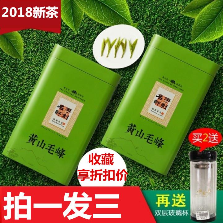绿茶茶叶黄山毛峰2018新茶特级明前浓香型罐装散装共125g加送赠品