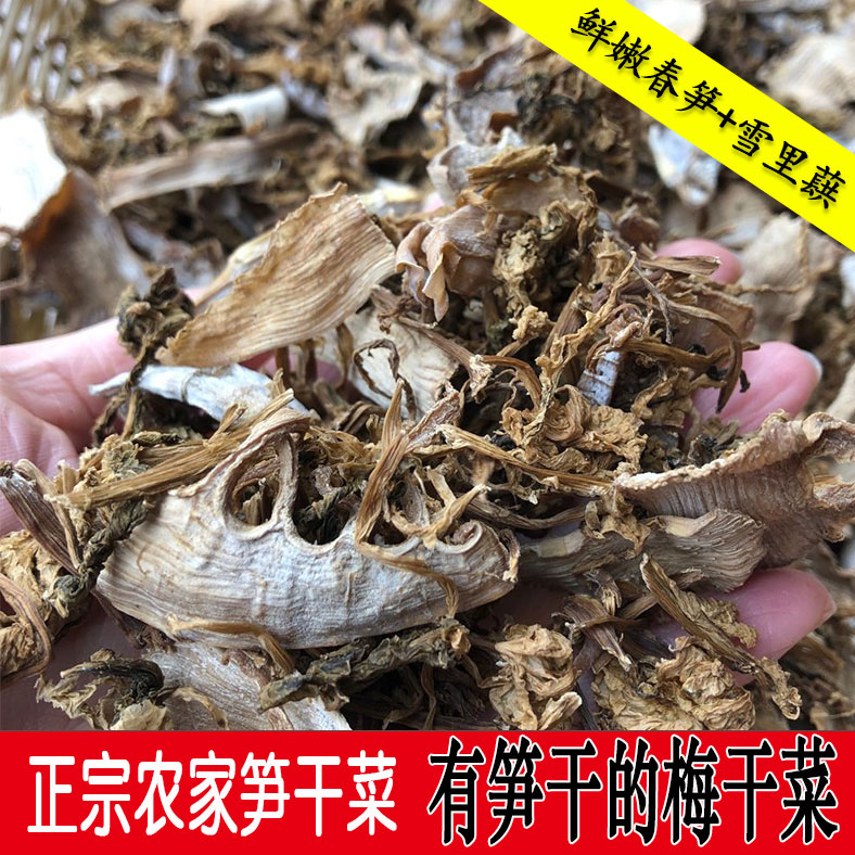 Authentic Zhejiang Shaoxing bamboo shoots, dried vegetables, plum dried vegetables, dried goods, super grade farm made specialty, bulk moldy dried vegetables 500g