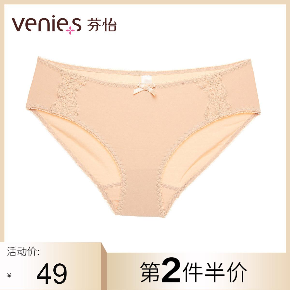 商场同款芬怡女棉质蕾丝性感小裤