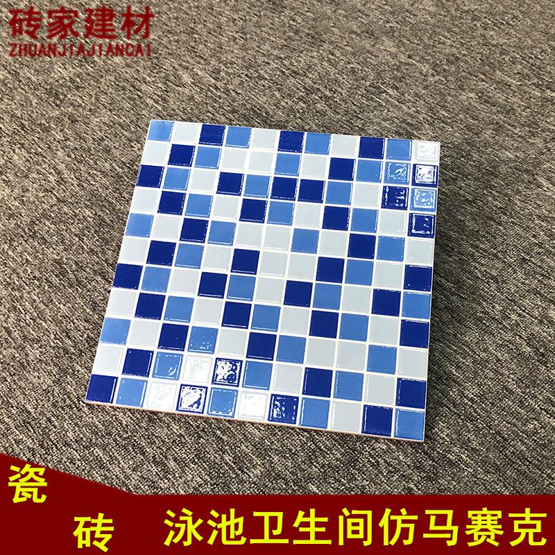 モザイクタイル300*300室外の青いプールの浴槽のトイレの滑り止めのれんがをまねる。
