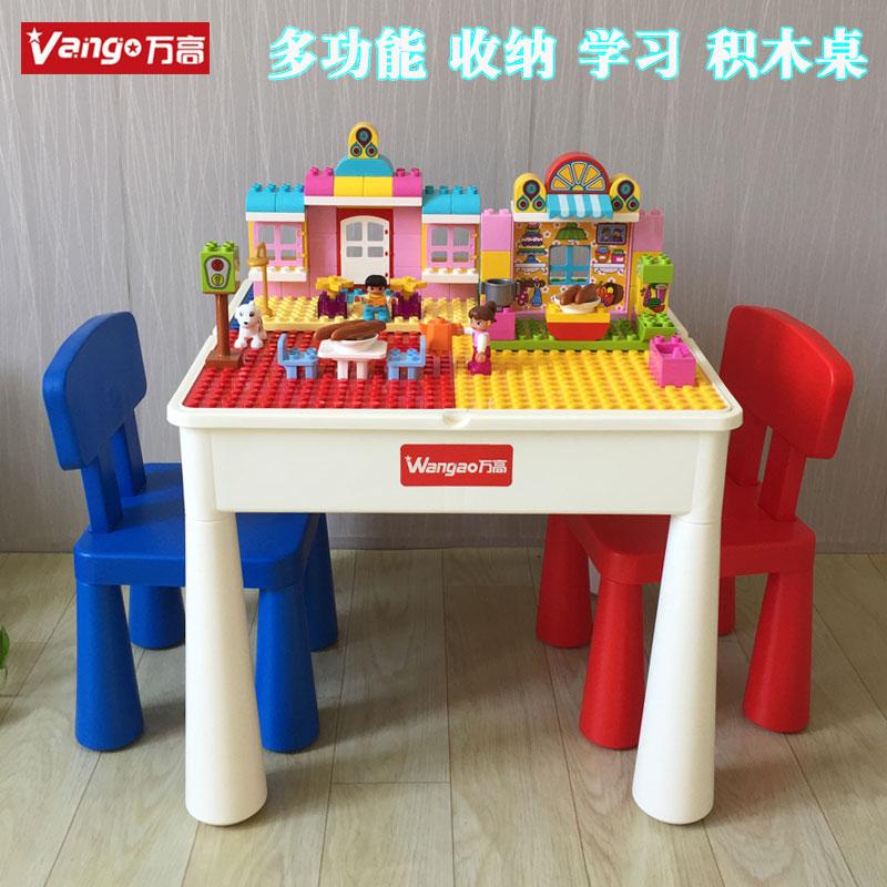 万高积木桌宝宝益智多功能拼装玩具限5000张券