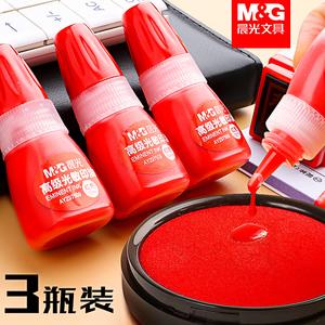 3瓶光敏印油晨光红色水发票洗墨水
