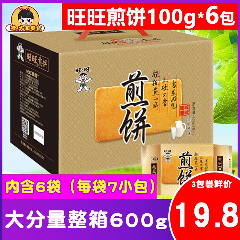 旺旺煎饼100g*6饼干点心原味整箱独立小包休闲零食大礼包小吃饼干34.5元