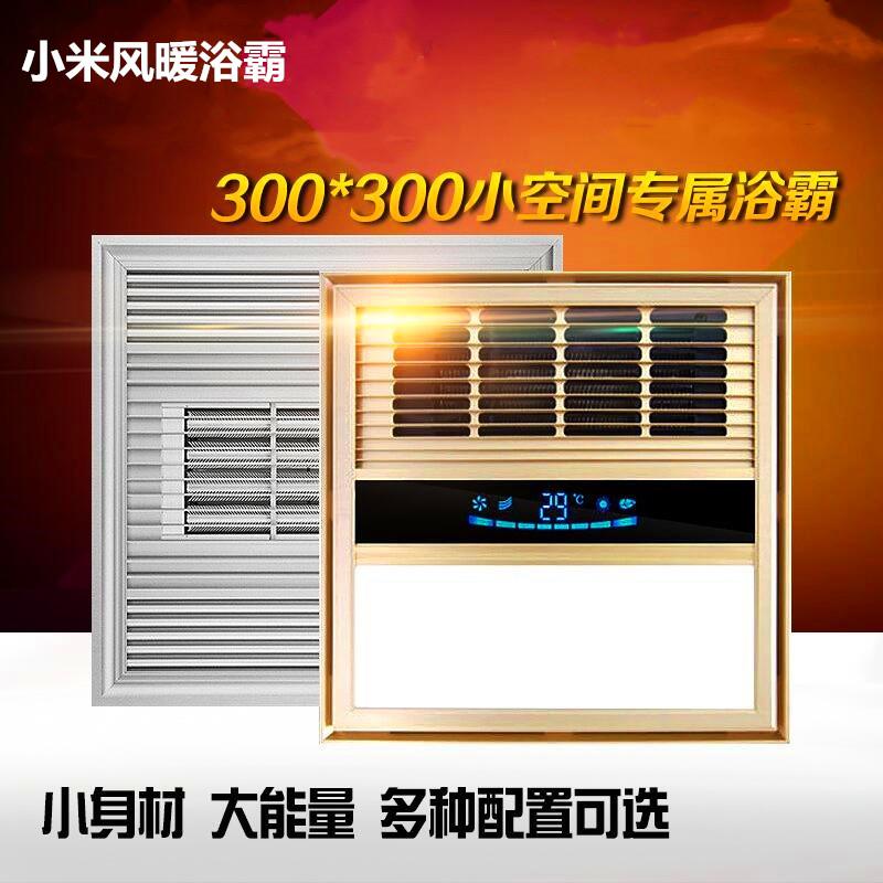 超薄8cm方形300单超导多功能浴霸