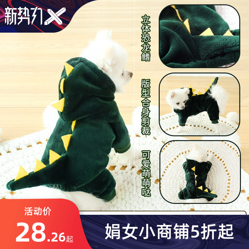Small dog clothes four legged autumn and winter clothes puppies milk cat thickened bear Bomei fardou pet Teddy dog small