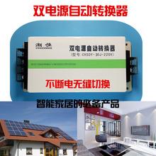 家用不断电220V双电源自动转换器双电源开关双电源自动切换器4KW