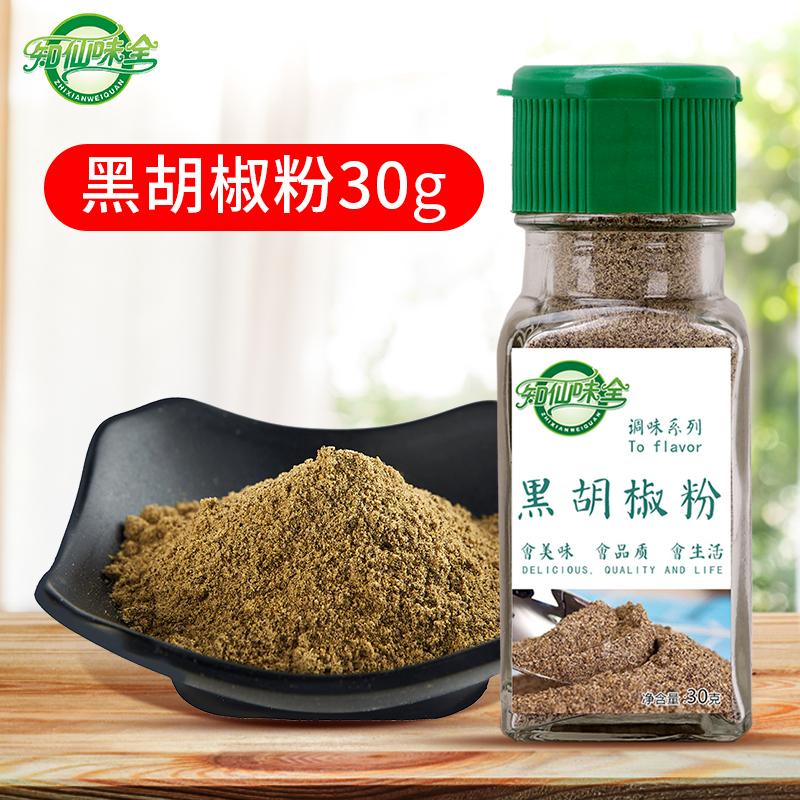 知仙味全 黑胡椒粉30g牛排意面调味品家用调料烧烤调料撒料小瓶装(用1元券)