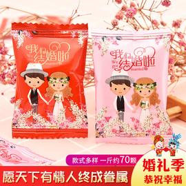 阿Q熊过年货结婚庆喜糖果散装批发混装喜糖礼盒成品含糖喜枣零食图片