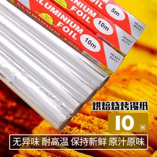 b锡纸烘培工具烧烤 10米d包烘培纸