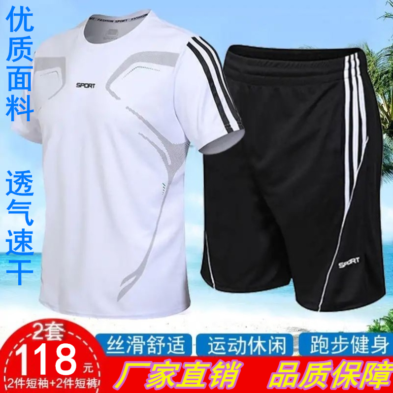 Buy a set of clothes, get a set of summer mens quick dry sports suit, casual and versatile, fattening up