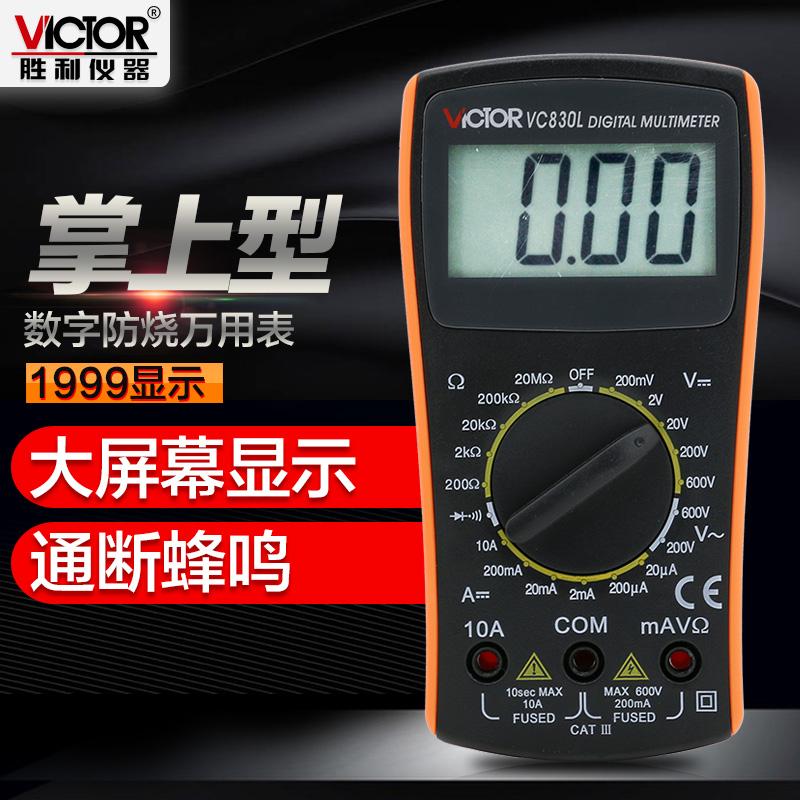 胜利仪器数字万用表高精度电工万能表数显电表多用表VC830L