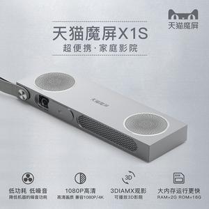 天猫魔屏X1S投影仪高清家用小型便携投影仪高清1080P卧室投影仪小房间投影wifi手机同屏3D影院投墙投影仪家用