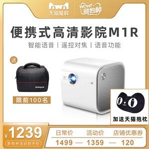 2020新款天猫魔屏M1 M1R投影仪家用高清墙投小型便携1080P家庭影院卧室投影仪可连手机投影仪WiFi同屏投屏