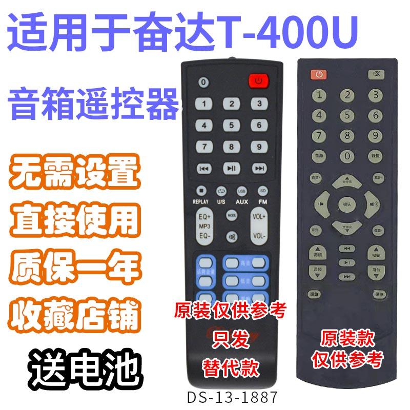 功放音响音箱遥控器适用奋达T-400U需外形按键一样发替代来样定制