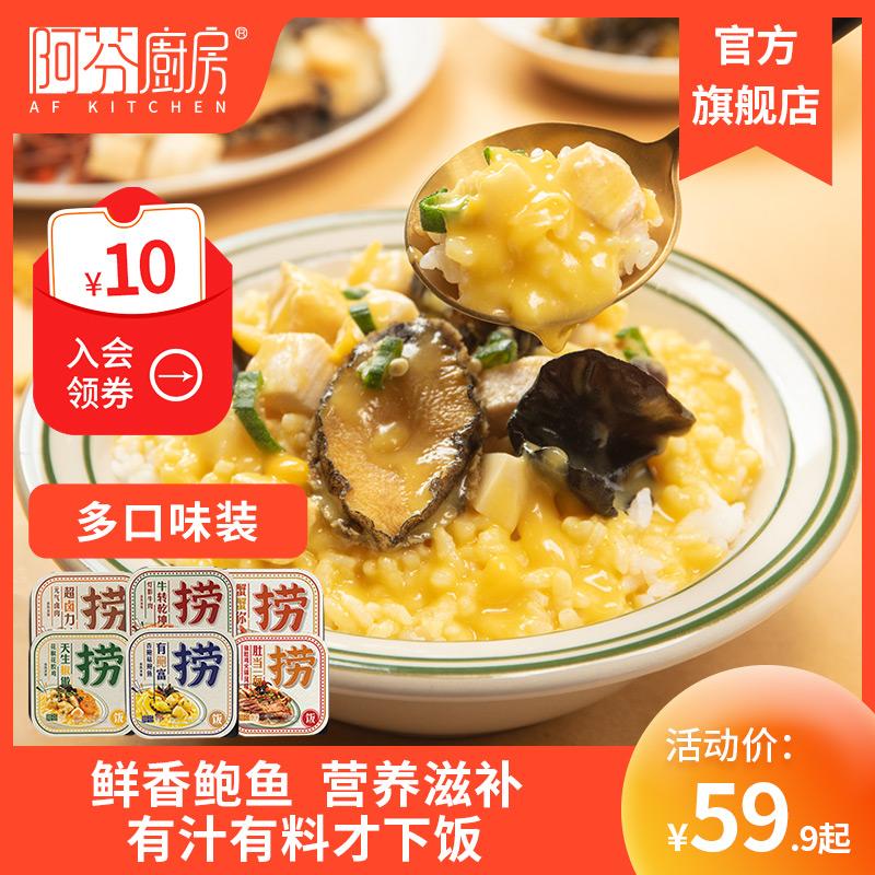 阿芬厨房速食自热捞饭即食午餐方便米饭快餐自加热米饭蟹黄酱拌饭