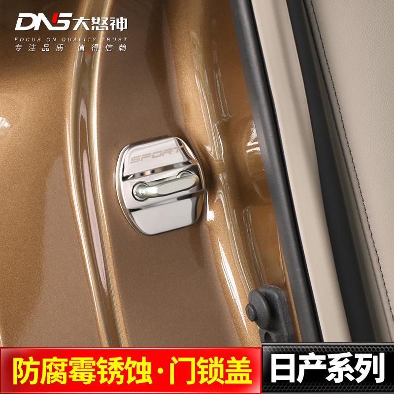 汽车门锁盖专用于新骐达新奇骏逍客新天籁新轩逸经典劲客奇骏改装