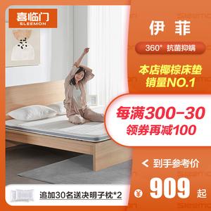 领200元券购买喜临门官方旗舰店硬垫护脊椰棕床垫