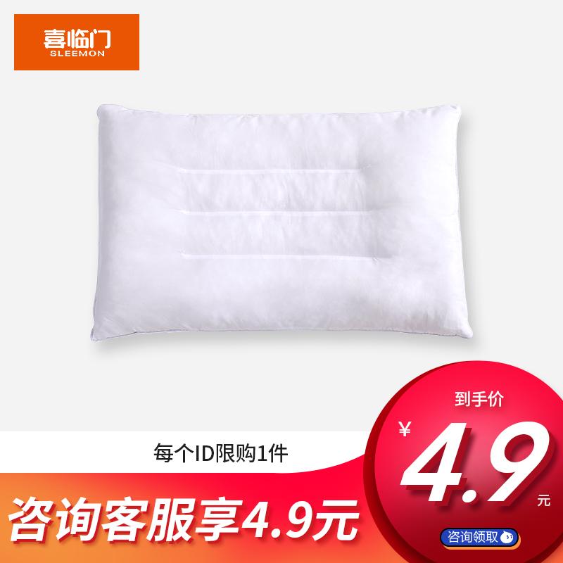 喜临门决明子枕头单人颈椎枕防螨舒适卧室护颈椎助睡眠 4.9包邮怎么样