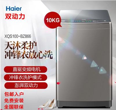 Haier/海尔 XQS100-BZ866天沐洗衣机直驱变频双动力XQS100-BZ868