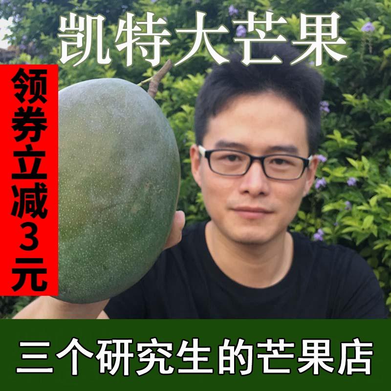 三个研究生攀枝花芒果凯特芒大青芒果大芒果当季新鲜水果带箱10斤