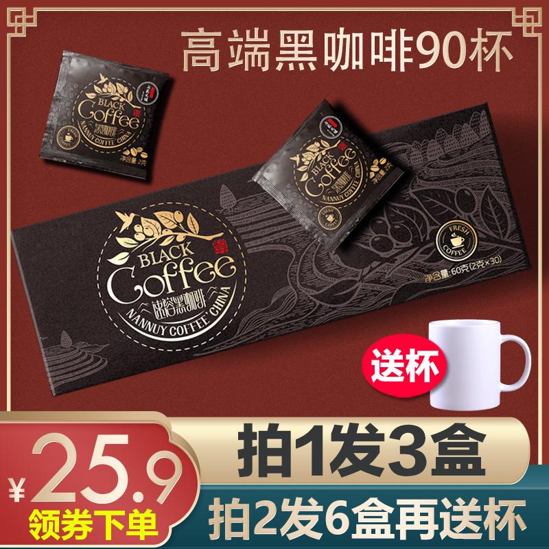 一杯2毛!30杯高端礼盒美式冷萃黑咖啡