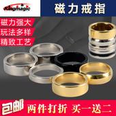 抖音魔術道具磁力戒指強磁鐵戒指磁戒磁控吸鋼珠近景單圈黑圈
