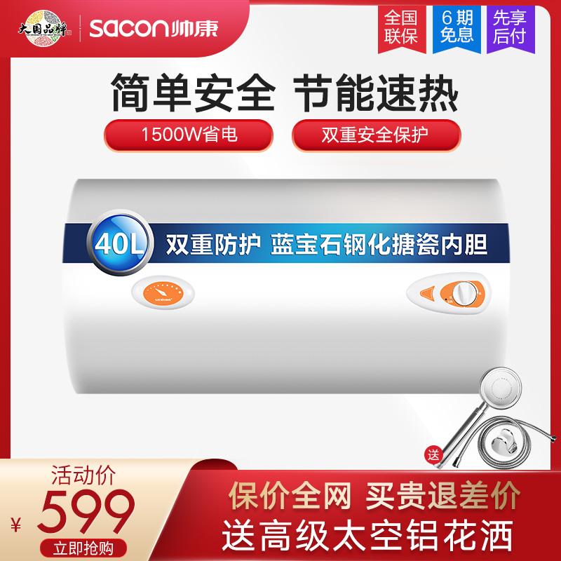 帅康40升电家用卫生间小型电热水器(用800元券)