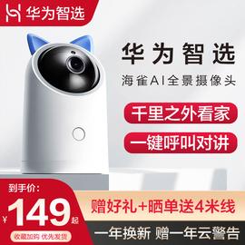 华为智选 海雀AI全景摄像头 智能手机远程看家1080P云台360度摄像机夜视网教课无线全景无死角报警提醒监控器