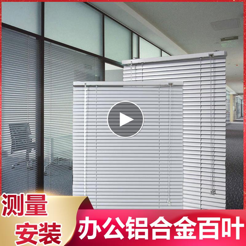 武漢事務室のアルミニウム合金の工事の百葉のガラスの仕切りは昇降します。