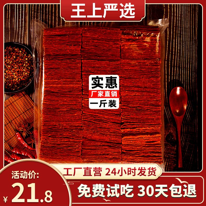 王上靖江特产干1斤肉铺500g猪肉脯