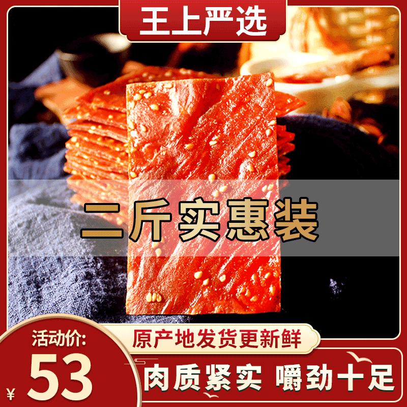 王上严选靖江特产猪肉脯2斤1000g散装猪肉铺干肉类小吃零食大礼包