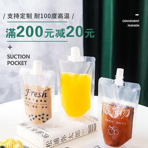 豆浆袋子一次性中药液体包装袋外卖汤袋饮料奶茶袋透明自立吸嘴袋