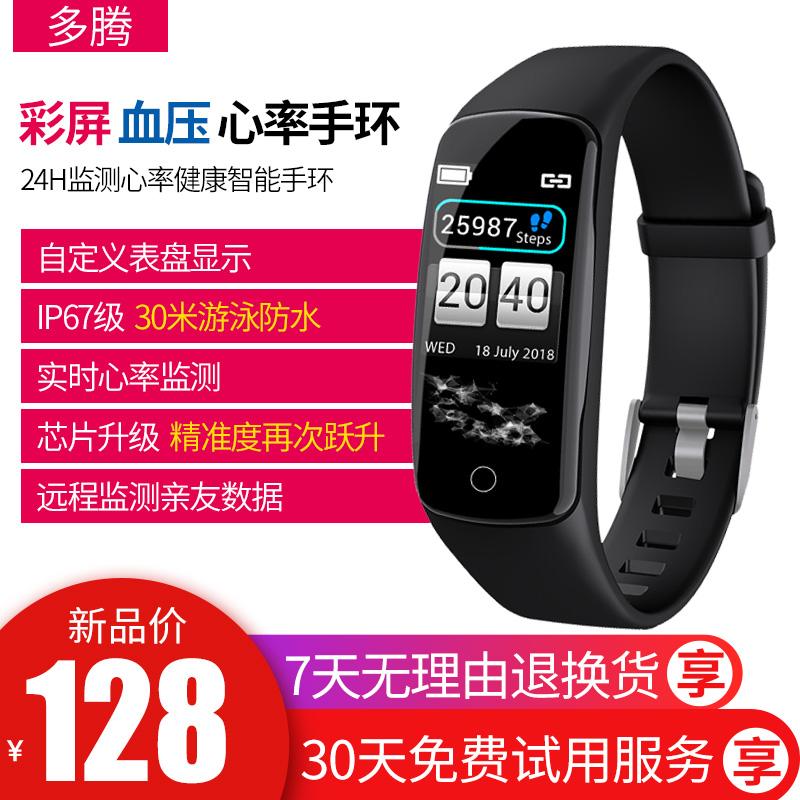 智能手环心率血压监测多功能运动手表彩屏健康计步安卓通用防水男女老人小米苹果vivo2华为oppo3三星安卓一加