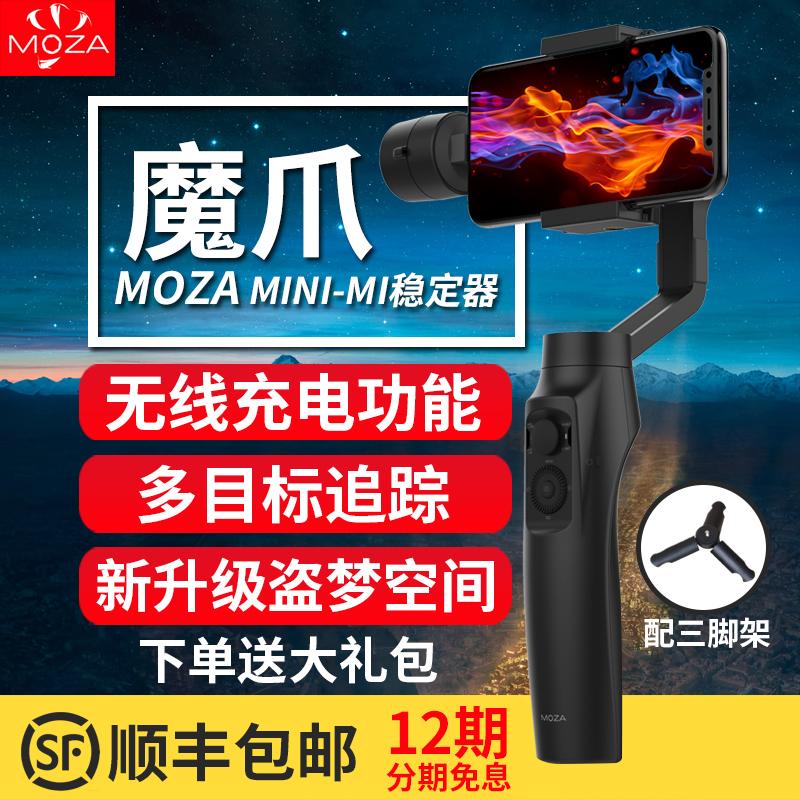 魔爪mini-mi手机稳定器gopro 5手持三轴稳定器运动相机视频录像防抖平衡陀螺仪苹果华为小米直播自拍智能云台