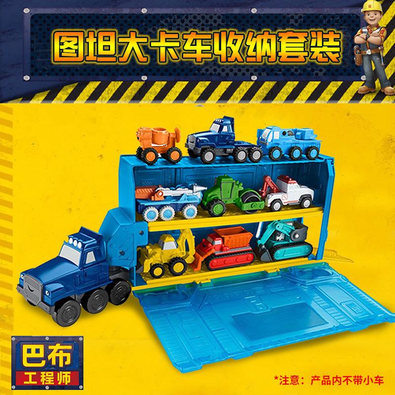 动画片巴布工程师图坦大卡车收纳套装DXN77儿童男孩过家家玩具3+