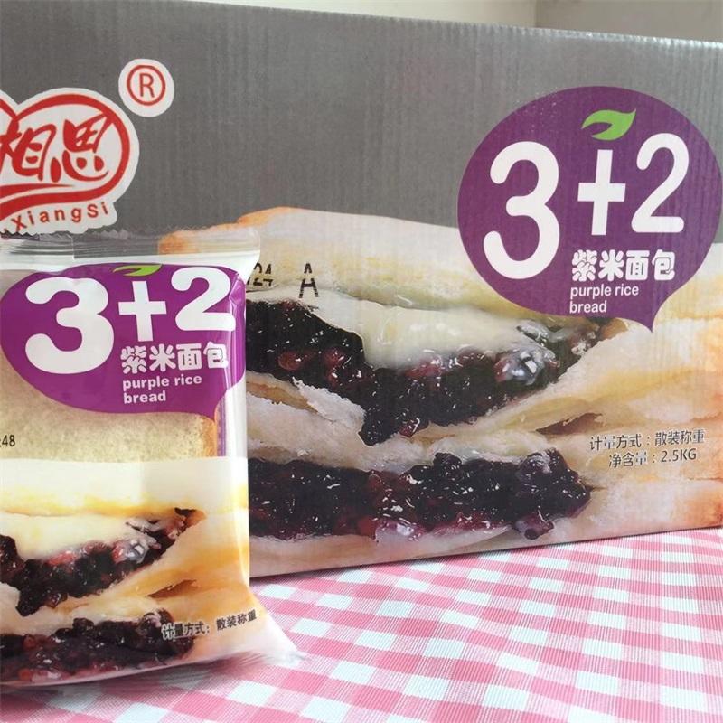 旭相思3+2紫米土司面包500蛋糕(用1元券)
