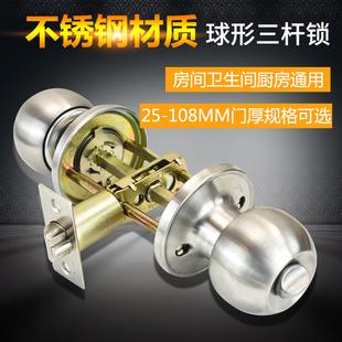 球形锁室内三杆门锁塑钢门锁卫生间门锁 彩钢门锁铝合金门锁三杆式