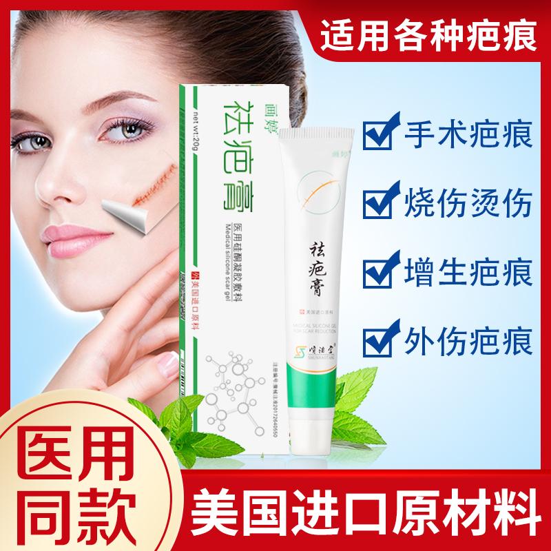 儿童烫伤脸部去疤痕疤修复膏增生烧手术去疤印伤疤痕霜医用祛疤膏