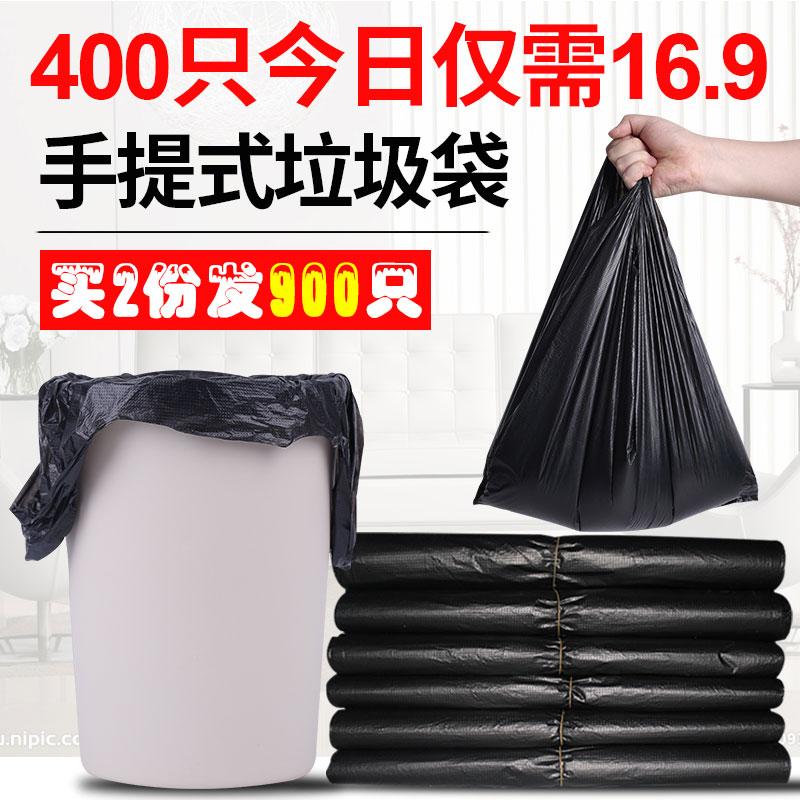 家用手提式加厚垃圾袋黑色大中小号背心式塑料袋塑业办公用拉圾袋