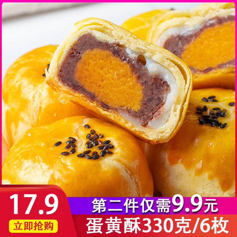 【主播推荐】蛋黄酥330克/6枚盒装雪媚娘红豆网红小吃糕点12-02新券