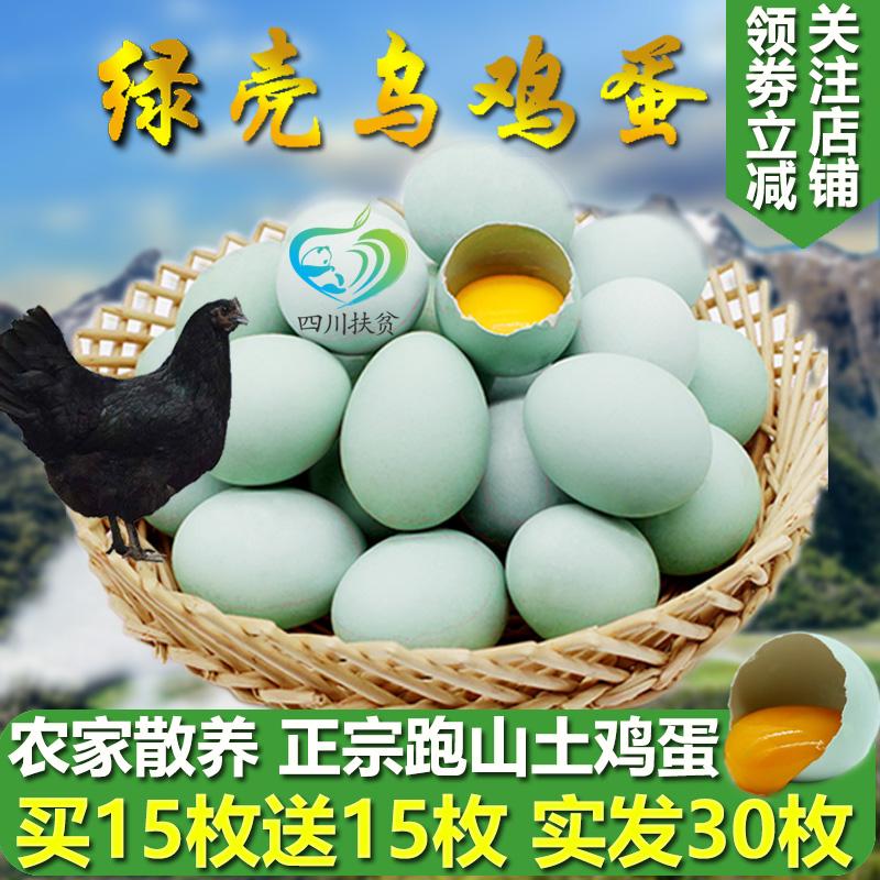 汇吃喵 农家散养 绿壳土鸡蛋 30枚 约2.4斤 29.5元包邮
