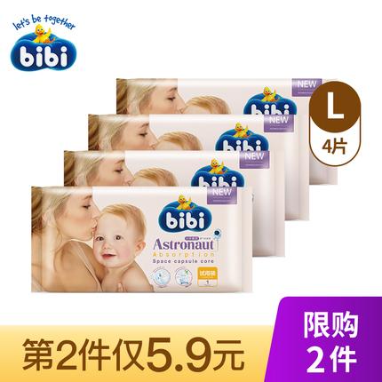 【第2件5.8元】bibi小宇航员高端纸尿裤L4片便携体验装