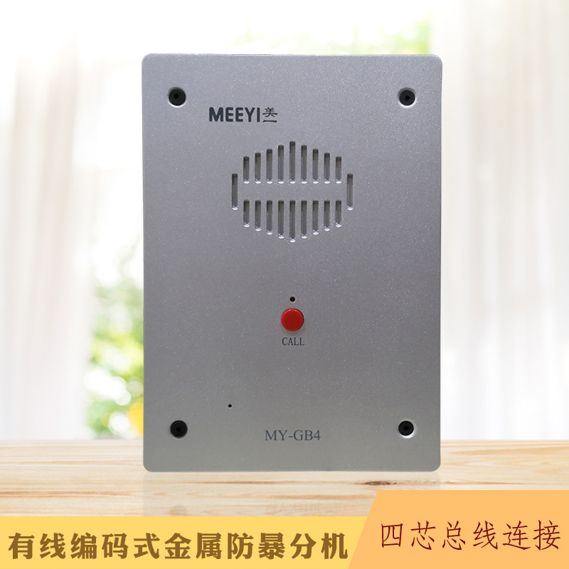 Two way intercom building intercom system with aluminum alloy extension in prison gas station