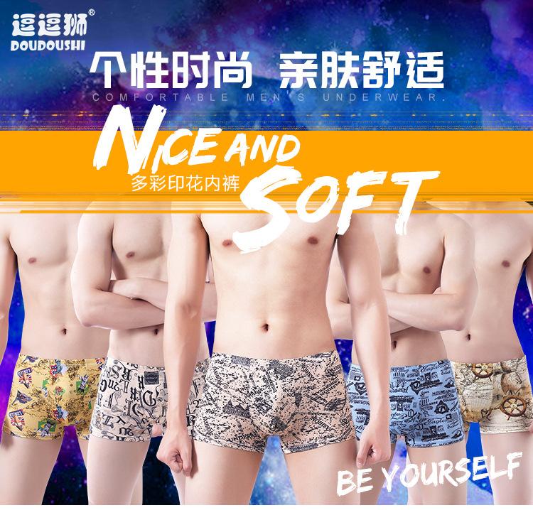 【4条装】男士性感纯棉平角内裤